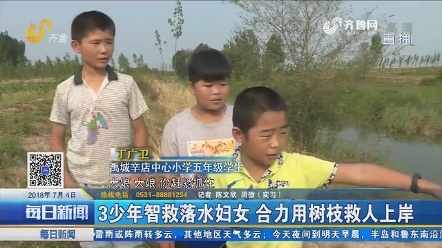 禹城:3少年智救落水妇女 合力用树枝救人上岸