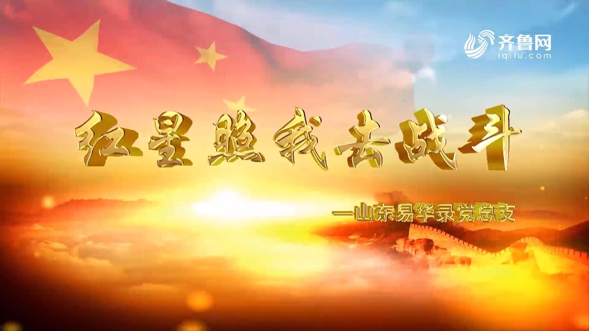 红星照我去战斗 易华录党总支