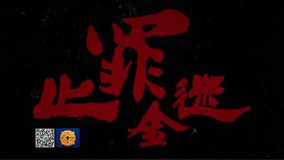 【齐鲁金融】反经济犯罪微电影《止罪金迷》1《齐鲁金融》20180704播出