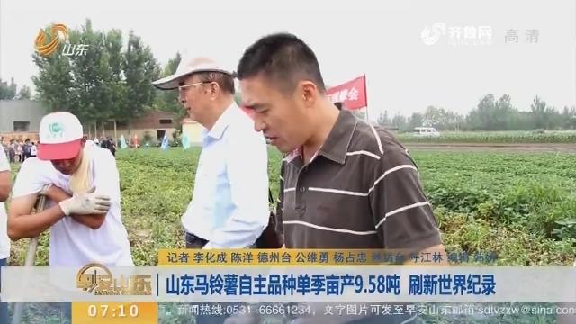 【闪电新闻排行榜】山东马铃薯自主品种单季亩产9.58吨 刷新世界纪录