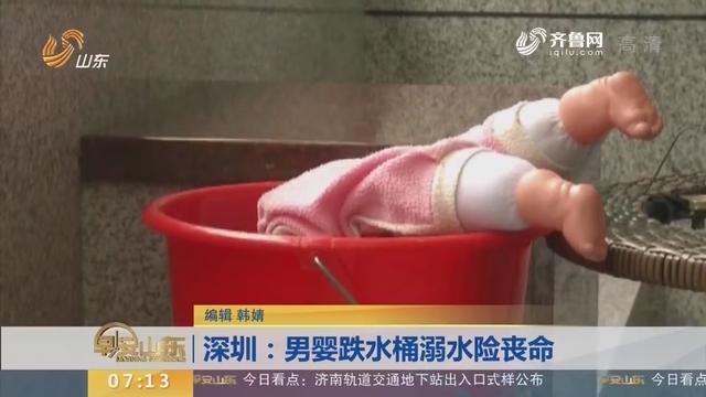 【闪电新闻排行榜】深圳:男婴跌水桶溺水险丧命