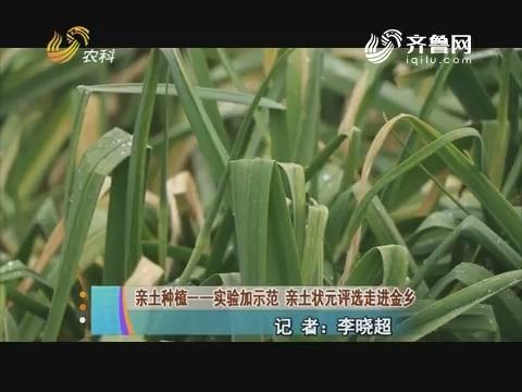 2018年07月05日《亲土种植》