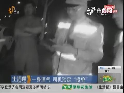 """淄博:一身酒气 司机淡定""""接单"""""""