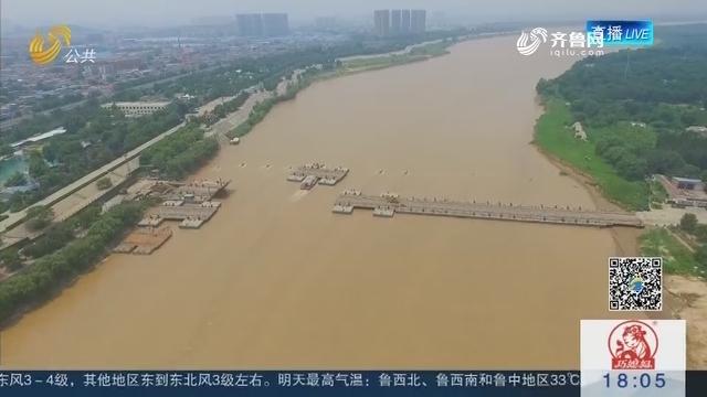 黄河上游来水 济南泺口浮桥7月5日拆除