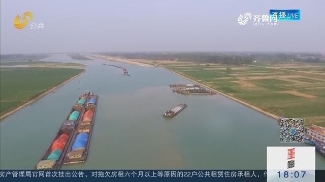 枣庄:京杭运河水位下降 限航吃水3米以上船舶