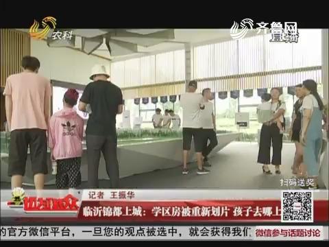 临沂锦都上城:学区房被重新划片 孩子去哪上学?