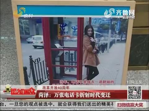 【改革开放40周年】菏泽:万张电话卡折射时代变迁