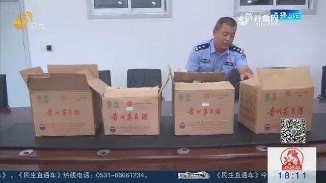 【地下室频被盗】济南:47瓶茅台酒从窗口被运走 涉案金额20多万