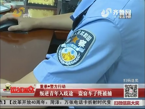 【重拳·警方行动】济南:叛逆青年入歧途 盗窃车子终被捕