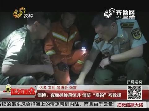 """淄博:夜晚抓蝉落深井 消防""""垂钓""""巧救援"""