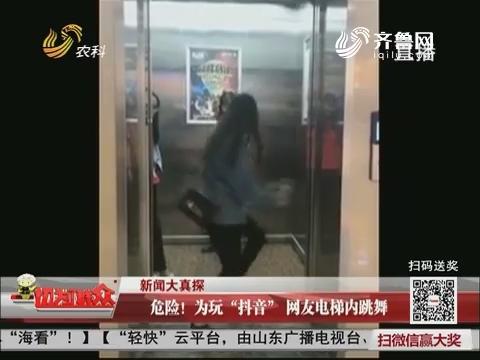 """新闻大真探:危险!为玩""""抖音"""" 网友电梯内跳舞"""