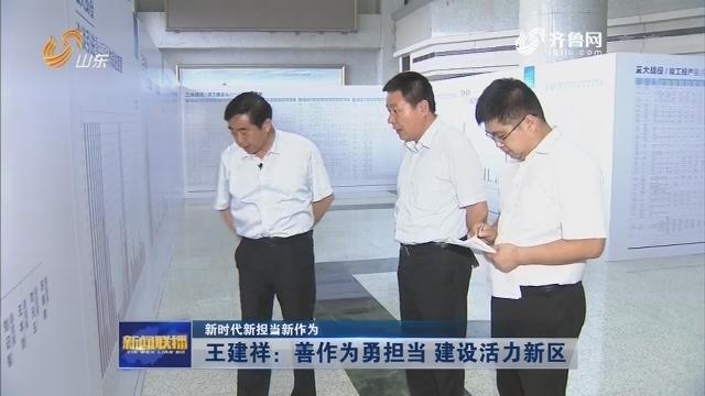 【新时代新担当新作为】王建祥:善作为勇担当 建设活力新区