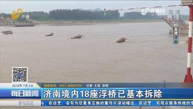 【4G直播】济南境内18座浮桥已基本拆除