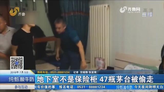 济南:地下室不是保险柜 47瓶茅台被偷走