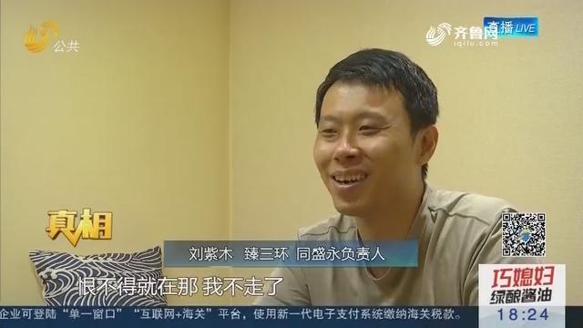 """【真相】章丘铁锅调查:""""章丘铁锅凉了""""? 品牌铁锅仍旧一锅难求"""