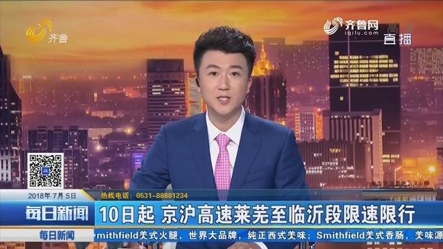 10日起 京沪高速莱芜至临沂段限速限行