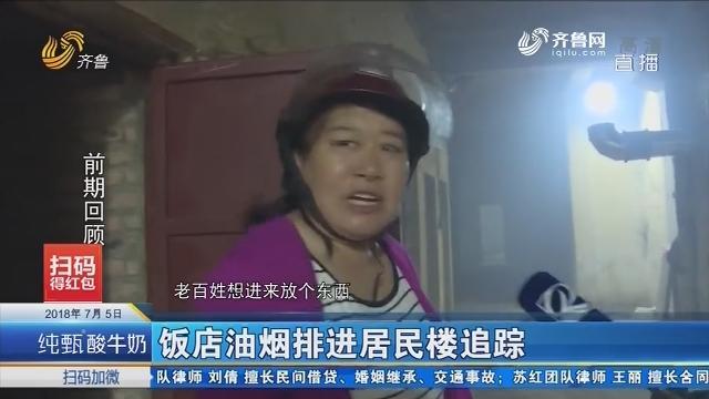 潍坊:饭店油烟排进居民楼追踪