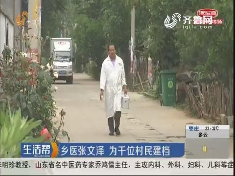枣庄:乡医张文泽 为千位村民建档