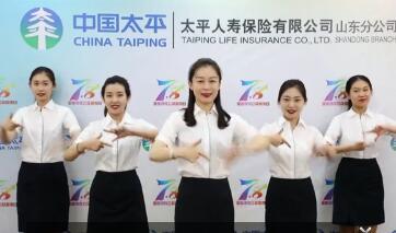 太平人寿保险山东分公司趣味手指舞 献礼2018年全国保险公众宣传日活动