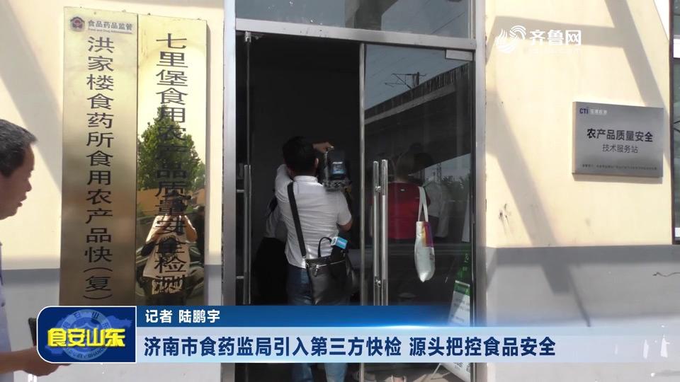 济南市食药监局引入第三方快检 源头把控食品安全