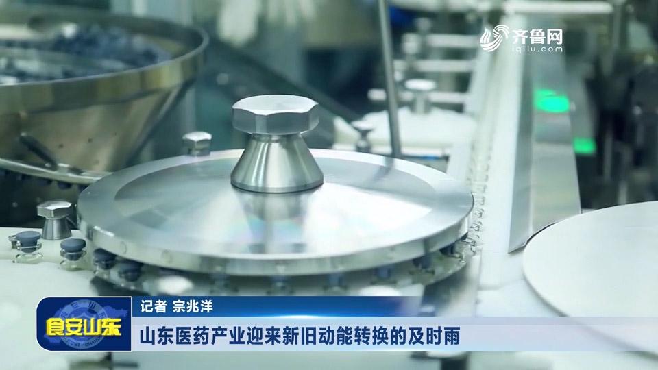 山东医药产业迎来新旧动能转换的及时雨