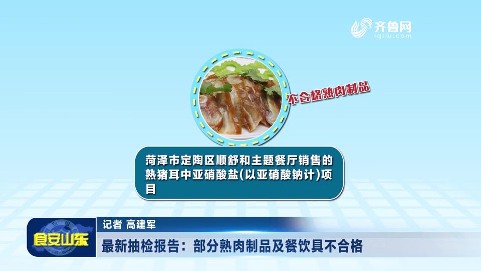 最新抽检报告:部分熟肉制品及餐饮具不合格