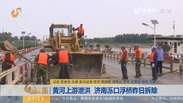 【闪电新闻排行榜】黄河上游泄洪 济南泺口浮桥7月5日拆除