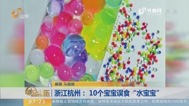 """【闪电新闻排行榜】浙江杭州:10个宝宝误食""""水宝宝"""""""