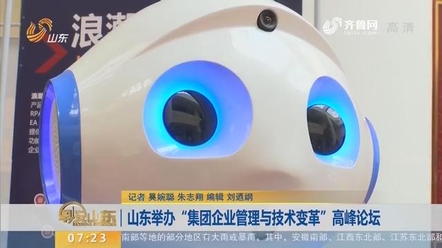 """山东举办""""集团企业管理与技术变革""""高峰论坛"""