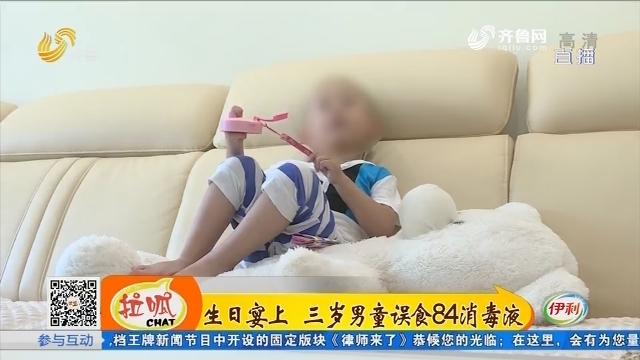 泰安:生日宴上 三岁男童误食84消毒液