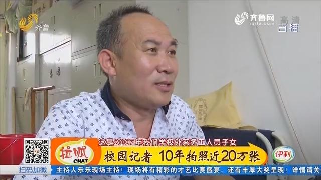 济南:校园记者 10年拍照近20万张