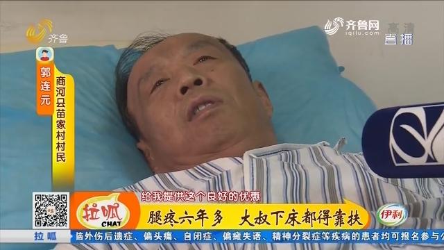 腿疼六年多 大叔下床都得靠扶