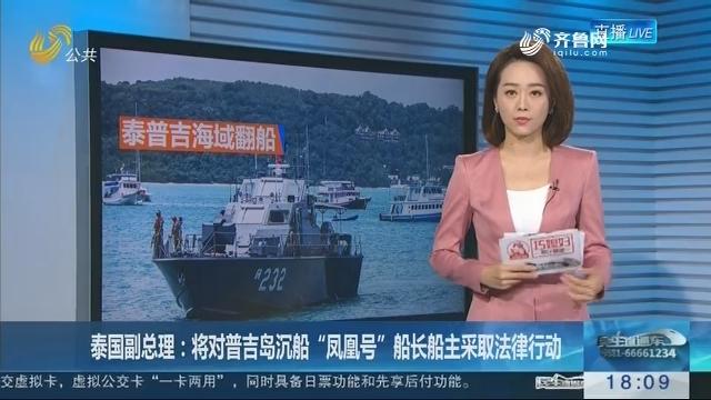 """泰国副总理:将对普吉岛沉船""""凤凰号""""船长船主采取法律"""