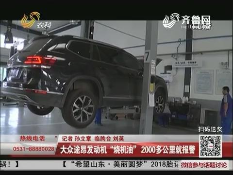 """潍坊:大众途昂发动机""""烧机油"""" 2000多公里就报警"""
