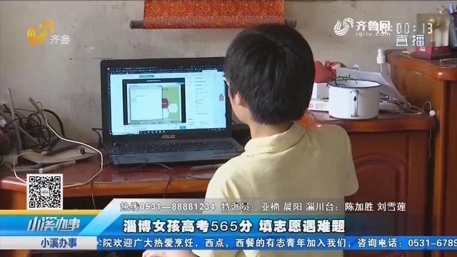 淄博女孩高考565分 填志愿遇难题