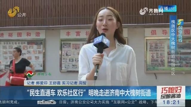 """【闪电连线】""""民生直通车 欢乐社区行""""7月7日晚走进济南中大槐树街道"""