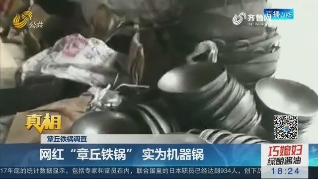 """【真相】章丘铁锅调查:网红""""章丘铁锅""""实为机器锅"""