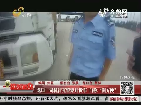 """龙口:司机冒充警察开货车 自称""""图方便"""""""