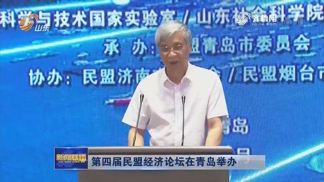 第四届民盟经济论坛在青岛举办