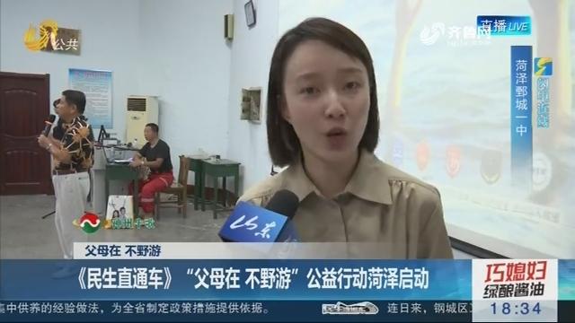 """【闪电连线】《民生直通车》""""父母在 不野游""""公益行动菏泽启动"""