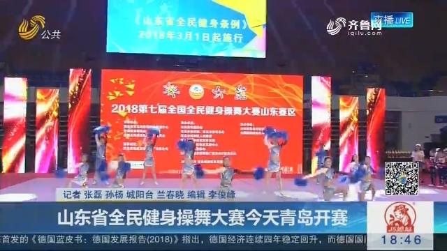 山东省全民健身操舞大赛7月6日青岛开赛