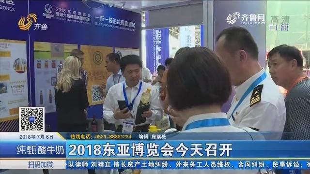 2018东亚博览会7月6日召开