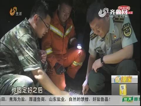 """淄博:摸黑捉""""知了猴"""" 坠入8米深井"""
