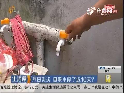 聊城:烈日炎炎 自来水停了近10天?