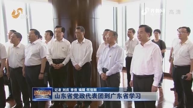 山東省黨政代表團到廣東省學習