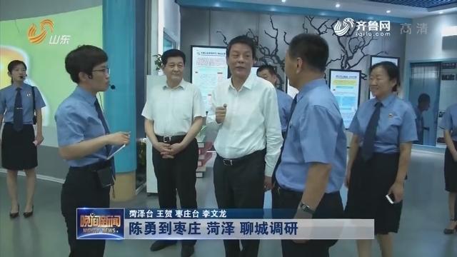 陈勇到枣庄 菏泽 聊城调研