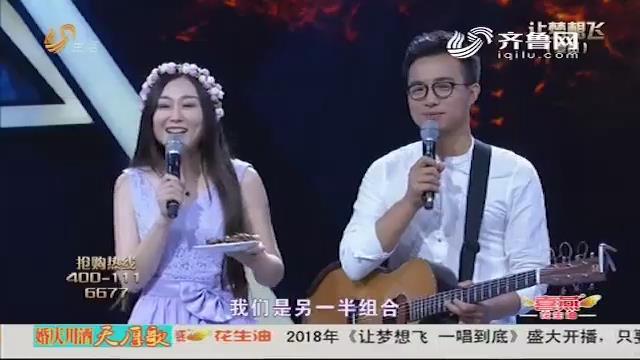 让梦想飞:泰安情侣秀恩爱  舞台上演村花大赛