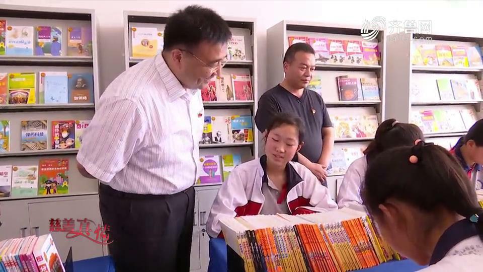 慈善真情:阅读托起梦想:中慈爱心图书室落户淄博