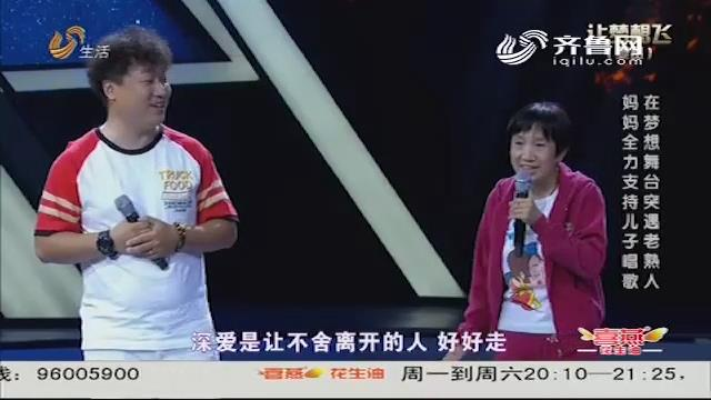 让梦想飞:济南小伙上台演唱  老母亲竟然抢了风头