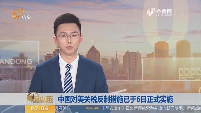 中国对美关税反制措施已于6日正式实施